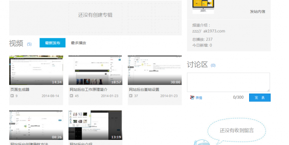 东小山高校的频道 优酷视频